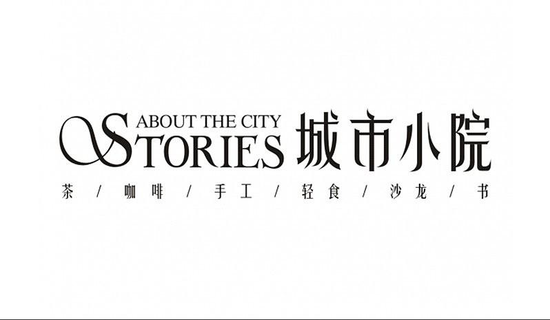 凝意广告字体设计(font design)-- 城市小院图片