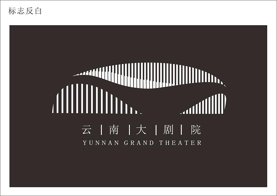 云南大剧院竞标logo|标志|平面|_武艺_ - 原创设计图片