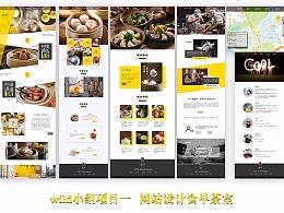 食早茶室网页设计