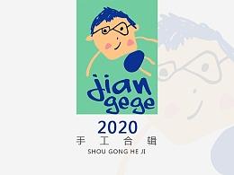 2020手工合辑