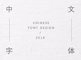 logo 中文字体