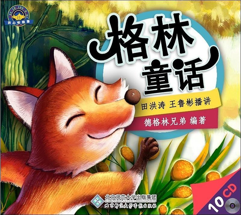 童话书封面图片