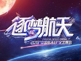中国航天日晚会片头