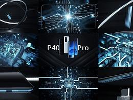 P40 PRO手机动画展示