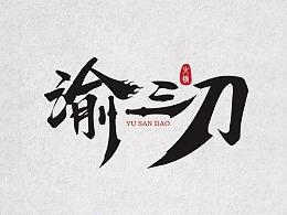 渝三刀火锅logo