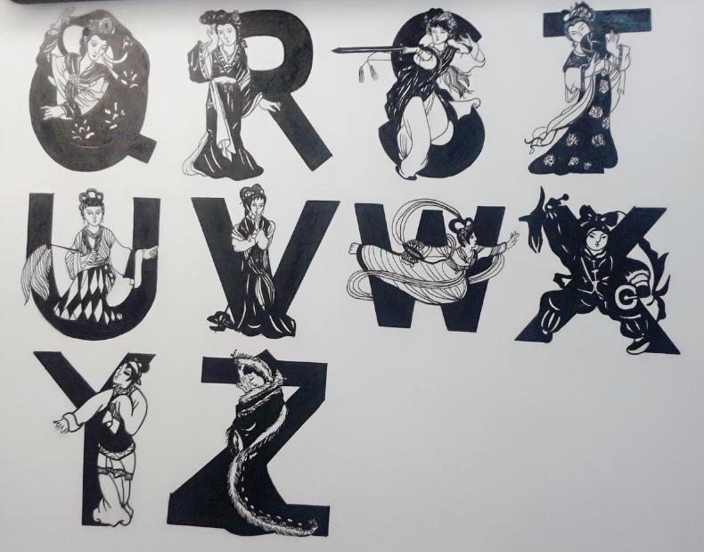 手绘26个英文字母设计(红楼梦主题)
