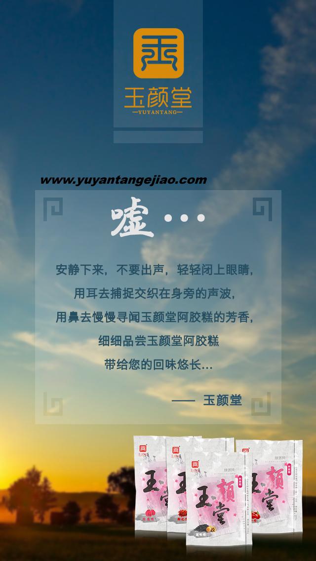 玉颜堂阿胶糕关爱女性健康二|ppt/演示|平面|玉颜堂图片