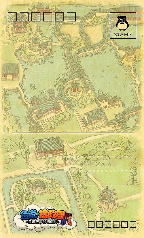 拙政园地图 拙政园明信片设计 鱼说 明信片包装设计 手绘建筑 手绘