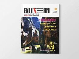 《时代三明》杂志2013年第8期三明的景