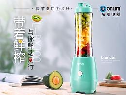 ▶爆款详情页-东菱便携式果汁机×青年人设计