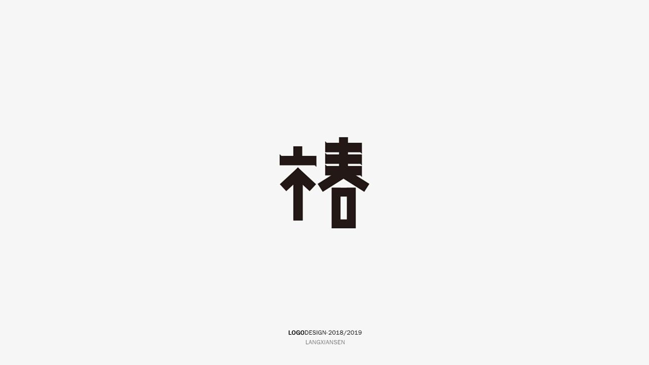 字恋练字北京知名平面设计公司图片