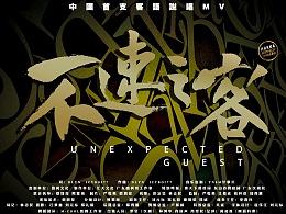 客语嘻哈歌曲《不速之客》mv字体设计