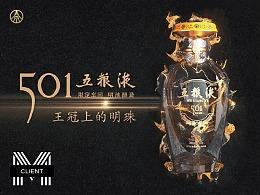 CG动画 | 五粮液奢藏版501系列 新品广告TVC