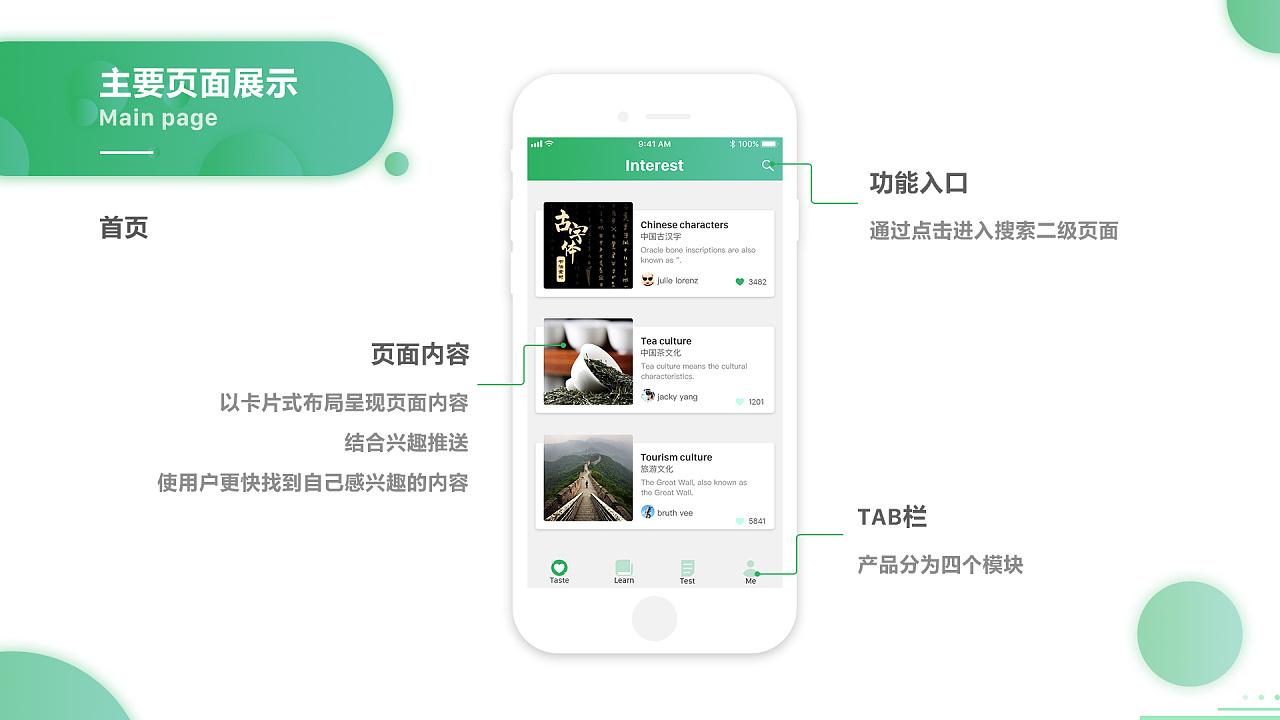 对外汉语学习类app软件的调查与研究--与英语学习类a... - 豆丁网