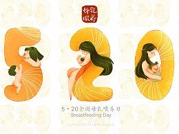 520全国母乳喂养日海报视觉设计