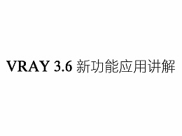 vray 3.6新功能应用讲解