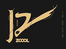 站酷12周年 字体设计