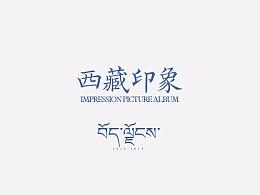 《西藏集》印象画册