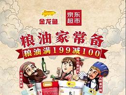 金龙鱼-京东粮油节