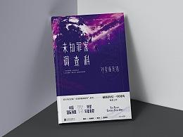 书籍设计——《未知罪案调查科:外星重案组》