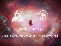 明日之子同名主题曲MV