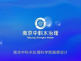 【橘鹿品牌】南京中科水处理画册设计