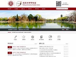 北京大学学生会官网