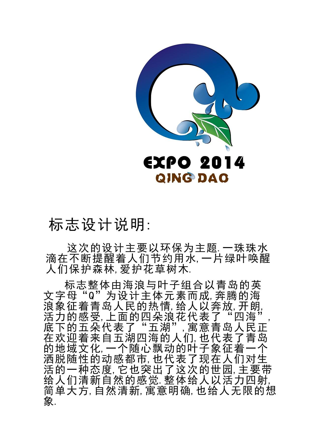 青岛logo设计