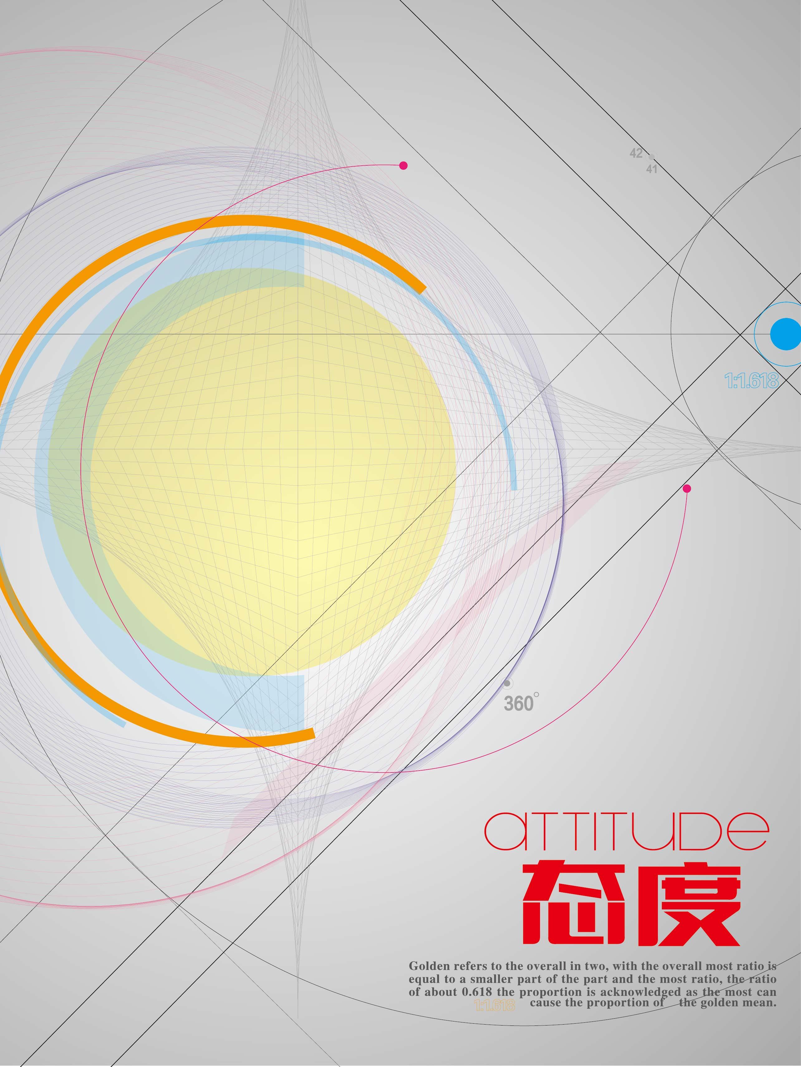 """""""态度""""创意点来自自然界的黄金分割,太阳系——斐波那契螺线,整个图形"""