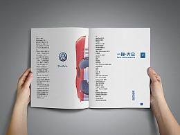 大众汽车宣传册设计