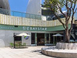 餐饮设计——华空间设计贝星珠海店