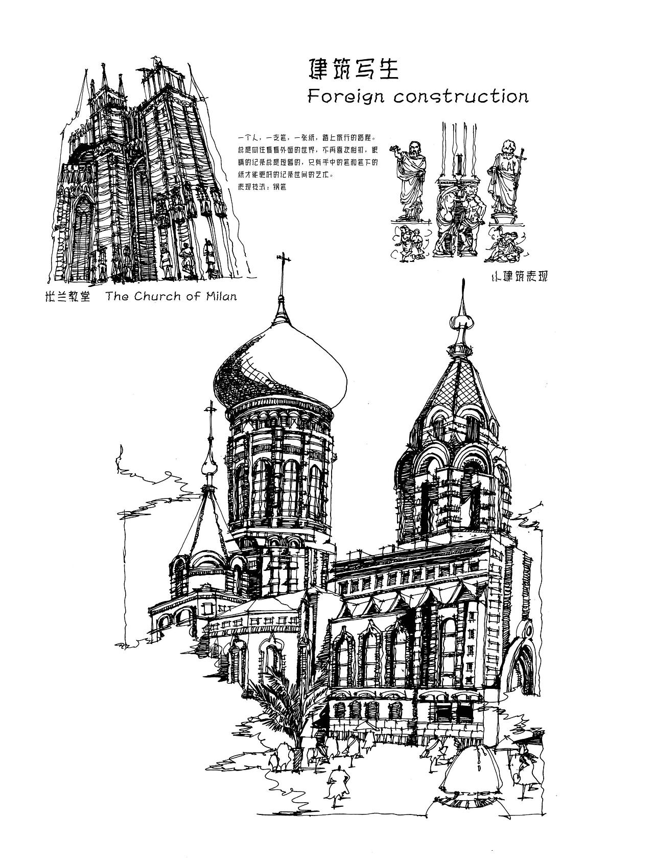 钢笔画建筑表现