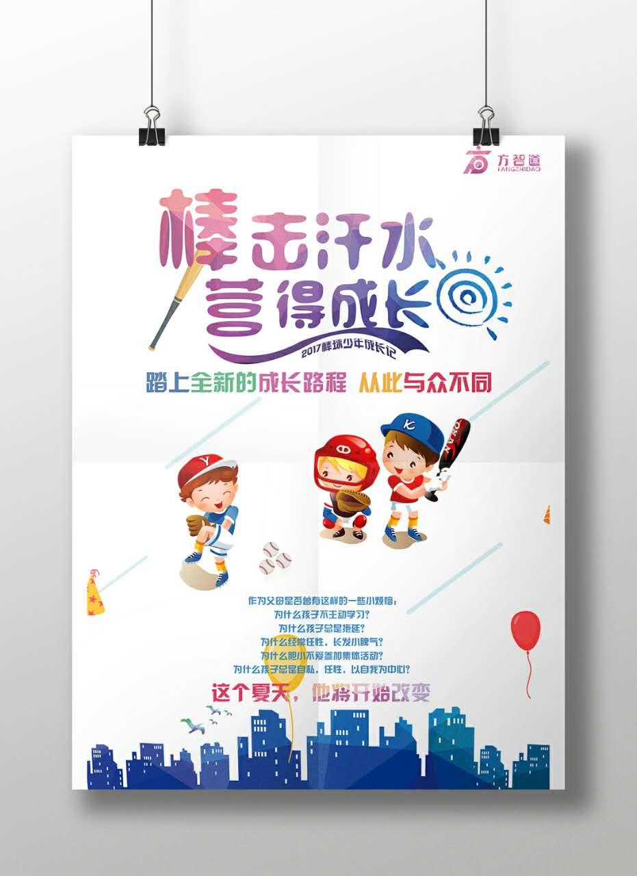 学生招生海报