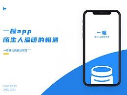 社交类App-一罐Redesign