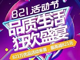 2017-互动吧-821活动节(小总结)