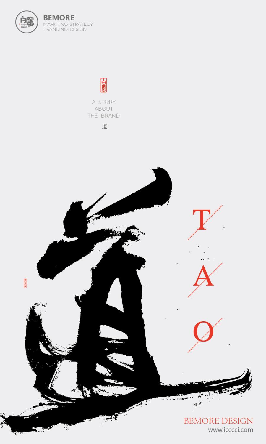 白墨海报-书法-字体v海报-H5-海报-创意集合|字体极简广告设计教程图片