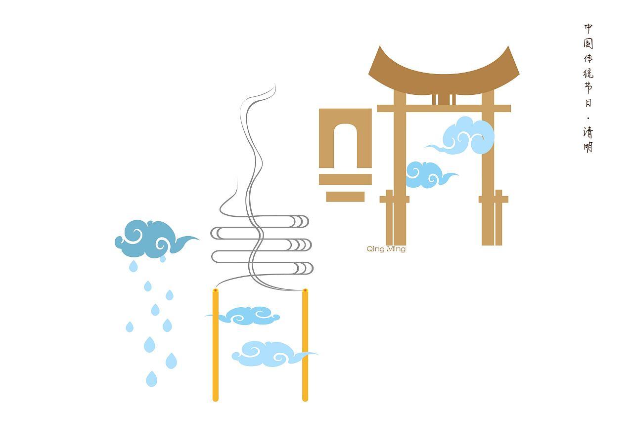 中国传统节日字体创意设计建筑设计师在那找6图片