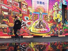 安慕希x站酷 【反倒有型】 广州