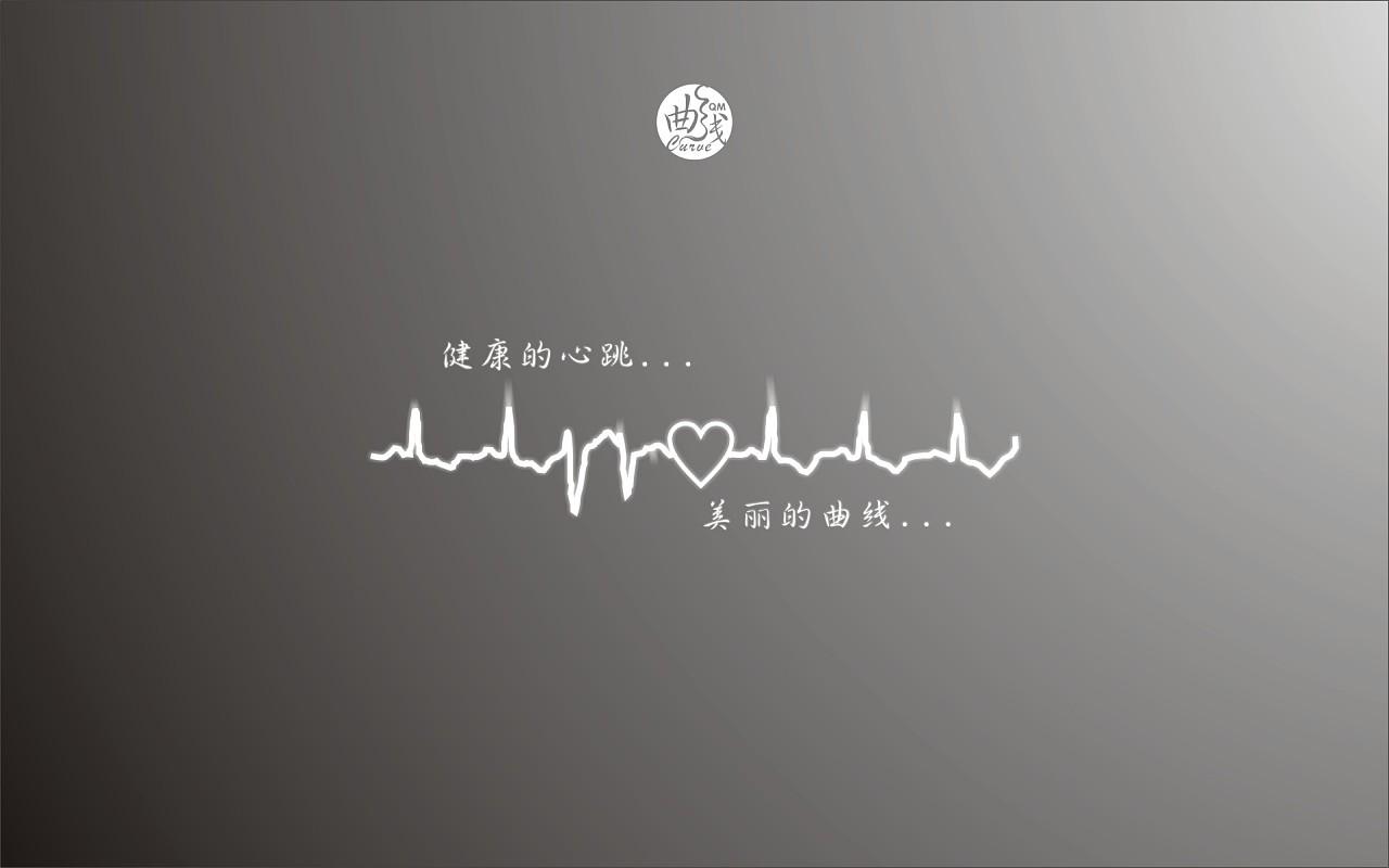 心跳-曲线