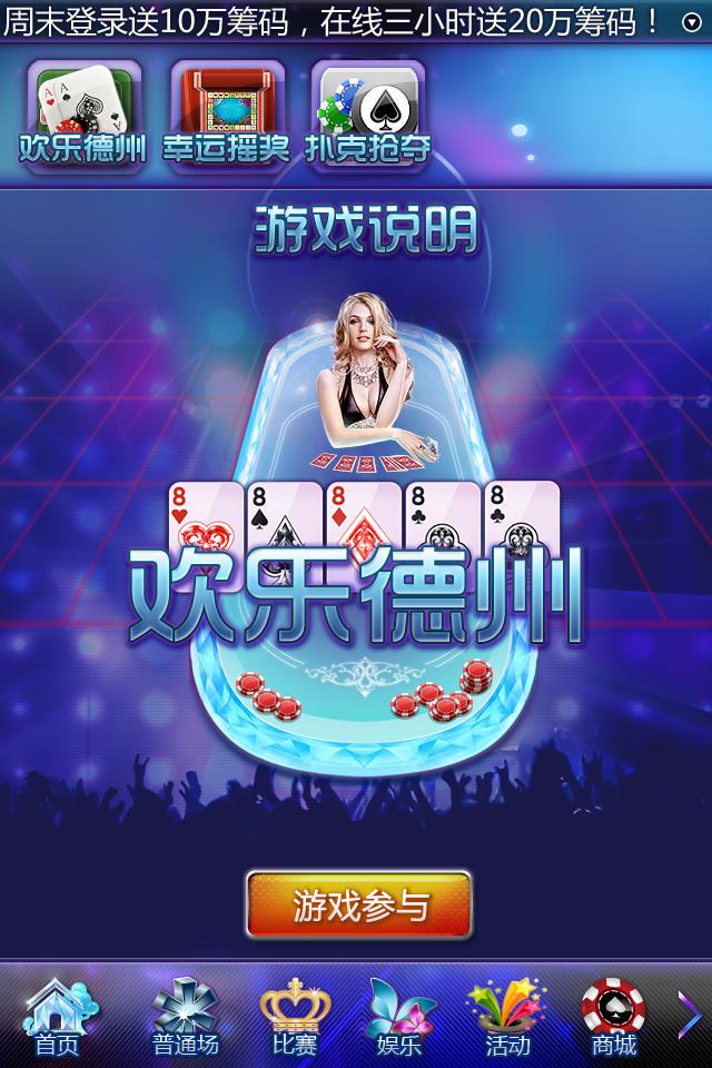 当初开发的一款手机扑克游戏的app