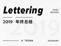 Lettering年终总结2019