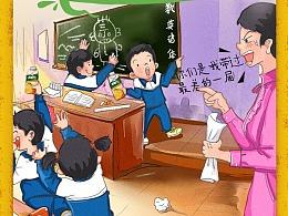 汇源愚人节插画海报