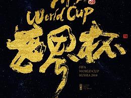 书法字体设计-黄陵野鹤-论书法字的世界杯-上