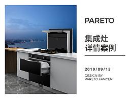 集成灶详情页展示|电商设计|PARETO