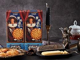 【三只松鼠·黃油曲奇】零食包裝