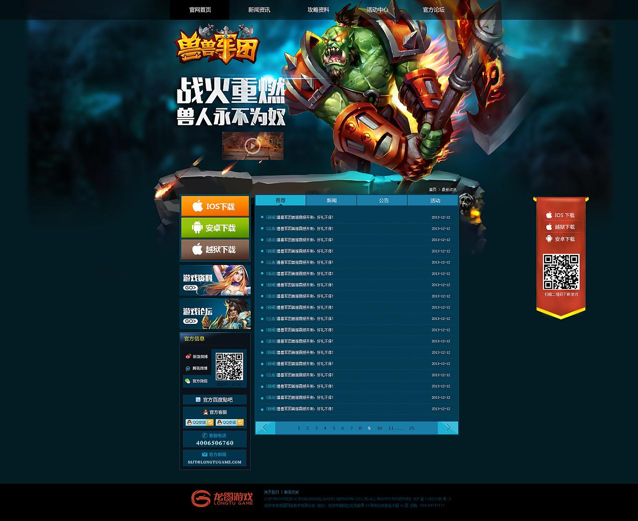 官网_游戏官网设计