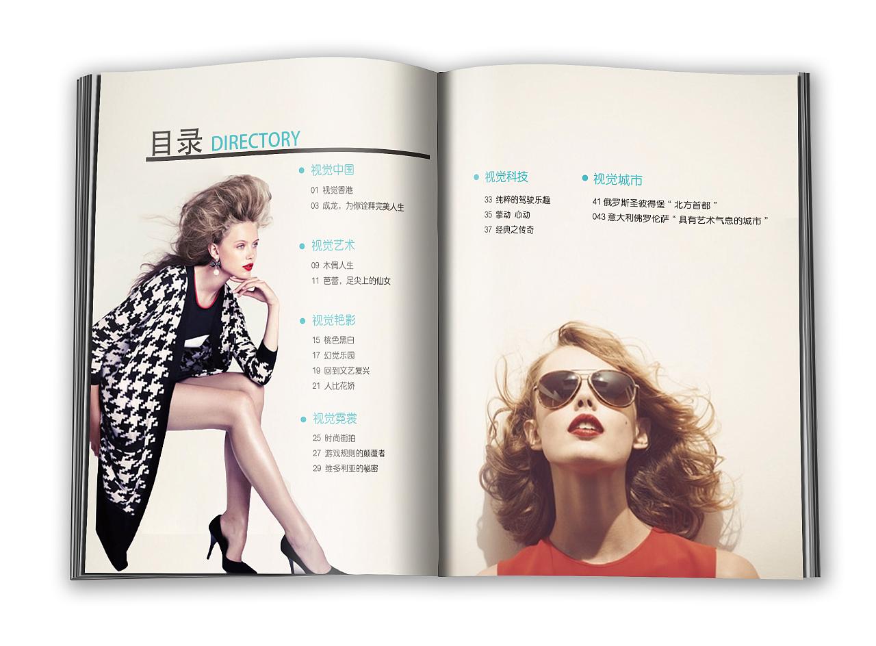杂志排版设计作业