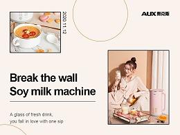 奥克斯豆浆机 | 设计分享