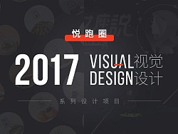 悦跑圈 2017 视觉设计作品选集 | 系列设计项目