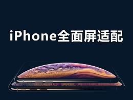 一张图告诉你iPhone全面屏适配